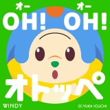 NHK・Eテレ『オトッペ』新エンディング曲「OH!OH!オトッペ」(C)NHK/オトッペ町役場
