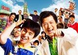 Netflixオリジナルドラマ『Jimmy〜アホみたいなホンマの話〜』7月20日より配信開始(C)2018YDクリエイション