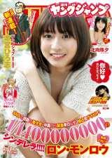 『週刊ヤングジャンプ』29号