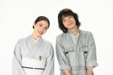 7月11日スタートの日本テレビ系連続ドラマ『高嶺の花』(毎週水曜 後10:00)に出演する石原さとみ、峯田和伸 (C)日本テレビ