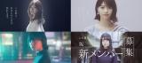 乃木坂46×欅坂46×けやき坂46メンバー秘蔵映像CM5本一挙解禁