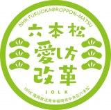 NHK福岡制作のドラマ『六本松愛し方改革』(8月、福岡地域で放送)
