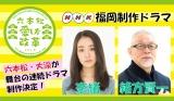 NHK福岡制作のドラマ『六本松愛し方改革』(8月、福岡地域で放送)に奈緒と緒方賢一の出演が決定