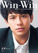 森崎ウィン 1st visual & interview book『Win-Win』6月20日より発売中(C)SDP