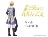 宮崎遊が演じる金髪キャラのキエル(C)GCREST/夢100製作委員会