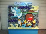NHKスタジオパークで『大河ドラマ「西郷どん」の世界展』開催中(7月12日まで) (C)ORICON NewS inc.