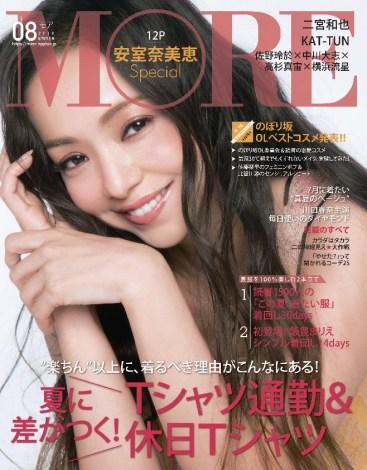 サムネイル 『MORE』8月号の表紙を飾った安室奈美恵【通常版】 (C)MORE2018年8月号/集英社