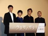 (左から)松永大司監督、夏帆、TAKAHIRO、塚本晋也 (C)ORICON NewS inc.