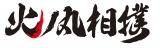 アニメ『火ノ丸相撲』10月放送開始(C)川田/集英社・「火ノ丸相撲」製作委員会