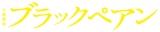 TBS系連続ドラマ『ブラックペアン』最終回視聴率は18.6% (C)TBS