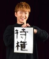 佐野は書道で勝負=映画『虹色デイズ』に公開直前イベント (C)ORICON NewS inc.