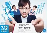 TBS系連続ドラマ『義母と娘のブルース』ポスタービジュアル(C)TBS