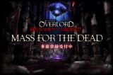 『オーバーロード』初のスマホ向けゲーム化決定