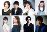 19日スタートの読売テレビ・日本テレビ系連続ドラマ『新木曜ドラマF「探偵が早すぎる」』追加キャストが決定