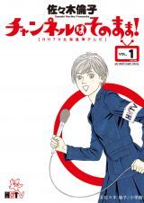 札幌市在住の漫画家・佐々木倫子氏の『チャンネルはそのまま!』コミックス第1巻書影(小学館)