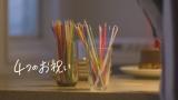 沖田修一監督によるショートフィルム「4つのお祝い」