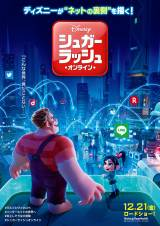 『シュガー・ラッシュ:オンライン』は12月21日公開(C)Disney. All Rights Reserved.