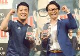 W杯の結果予想をした和牛(左から)水田信二、川西賢志郎 (C)ORICON NewS inc.