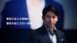 あいおいニッセイ同和損害保険株式会社のイメージキャラクターに起用されたV6・岡田准一