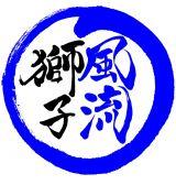 獅子風流(ししぶる)ロゴ