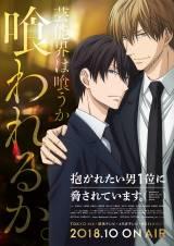 アニメ『抱かれたい男1位に脅されています。』最新キービジュアル(C)Hashigo Sakurabi/libre 2018