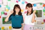『めざましテレビ アクア』に仲間入りしたフジテレビ新人アナウンサーの(左から)鈴木唯、堤礼実