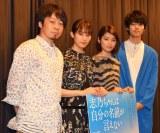 (左から)湯浅弘章監督、南沙良、蒔田彩珠、萩原利久 (C)ORICON NewS inc.