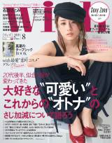 『with』8月号表紙