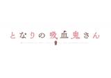 テレビアニメ『となりの吸血鬼さん』ロゴタイトル (C)甘党・KADOKAWA/となりの吸血鬼さん製作委員会
