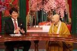 林修氏がMCを務めるフジテレビ系バラエティー番組『林修のニッポンドリル』が初の4時間スペシャル (C)フジテレビ
