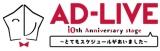 『AD-LIVE 10th Anniversary stage 〜とてもスケジュールがあいました〜』ロゴタイトル(C)AD-LIVE Project