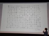 『ワンピース音宴(おとうたげ)イーストブルー編』の制作発表記者会見イベントの模様 (C)ORICON NewS inc.