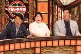 29日放送の『金曜プレミアム 実録! 金の事件簿』の模様(C)フジテレビ