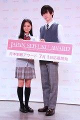 第5回日本制服アワードの女子グランプリ・齊藤英里(左)と男子グランプリ・織部典成(右)(C)Deview