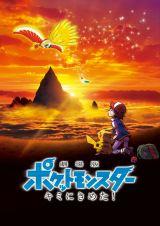 2017年公開『劇場版ポケットモンスター キミにきめた!』7月12日、テレビ東京系で地上波初放送。同時にコメンタリー番組をツイッターで同時生配信(ポケモン映画史上初の試み)(C)Nintendo・Creatures・GAME FREAK・TV Tokyo・ShoPro・JR Kikaku (C)Pokemon (C)1998-2018 ピカチュウプロジェクト