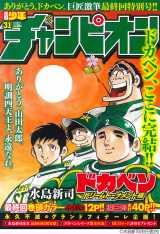 『週刊少年チャンピオン』31号表紙