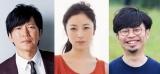 (左から)田辺誠一、高岡早紀、浜野謙太