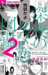 『深夜のダメ恋図鑑』(原作:尾崎衣良)コミックス第2巻(小学館)