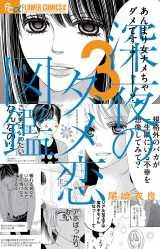 『深夜のダメ恋図鑑』(原作:尾崎衣良)コミックス第3巻(小学館)