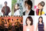 6月28日深夜、テレビ朝日で生放送「スマートフォンデュ歌謡祭」出演者(上段左から)風見しんご、杉浦幸、松村雄基、原めぐみ(下段左から)つちやかおり、セイントフォー、木元ゆうこ