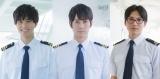 ドラマ『マジで航海してます。〜Second Season〜』メインキャストとして出演する(左から)水野勝、平岡祐太、宮崎秋人(C)「マジで航海してます。〜Second Season〜」製作委員会