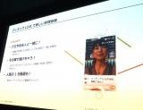 『Amazon Fire TV/Fire TV Stick』コンテンツ事業戦略説明会の模様 (C)ORICON NewS inc.wS inc.