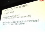 『Amazon Fire TV/Fire TV Stick』コンテンツ事業戦略説明会の模様 (C)ORICON NewS inc.