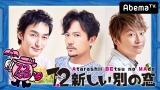 藤原紀香がAbemaTV『7.2 新しい別の窓』に初登場 (C)AbemaTV