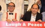 『Laugh&Peace Music ∞Fes!! 2018 SUMMER』概要発表会見に出席したトレンディエンジェル(左から)たかし、斎藤司(C)ORICON NewS inc.