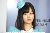 セブン&アイ・ホールディングス セブンマイルプログラム記者イベントに出席した乃木坂46・山下美月 (C)ORICON NewS inc.