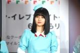 セブン&アイ・ホールディングス セブンマイルプログラム記者イベントに出席した乃木坂46・中村麗乃 (C)ORICON NewS inc.