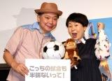 第2子への思いを語った(左から)鈴木おさむ、森三中・大島美幸夫妻 (C)ORICON NewS inc.