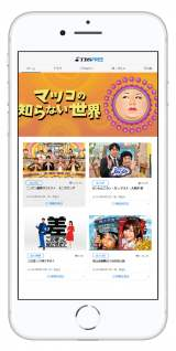 TBSの無料視聴配信サービス「TBS FREE」 がリニューアル(C)TBS