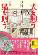 『犬を飼う そして…猫を飼う』 書影帯付き(C)パピエ